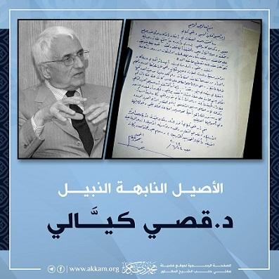 موقع دكتور محمود عكام